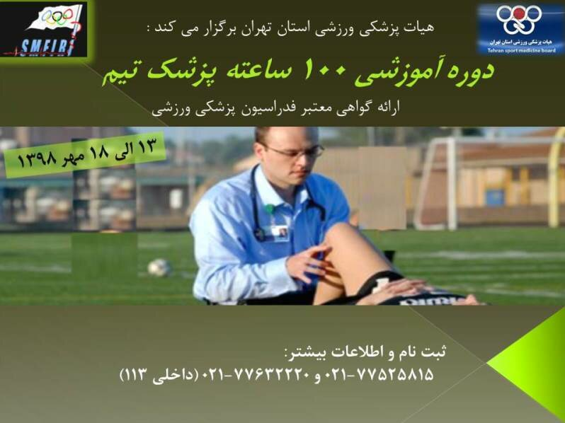 دوره ۱۰۰ ساعته پزشک تیم در تهران برگزار می شود