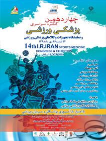 چهاردهمین کنگره و نمایشگاه پزشکی ورزشی ایران