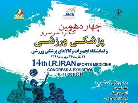 چهاردهمین کنگره سراسری پزشکی ورزشی و نمایشگاه تجهیزات و کالاهای پزشکی ورزشی
