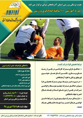 امدادگری ورزشی