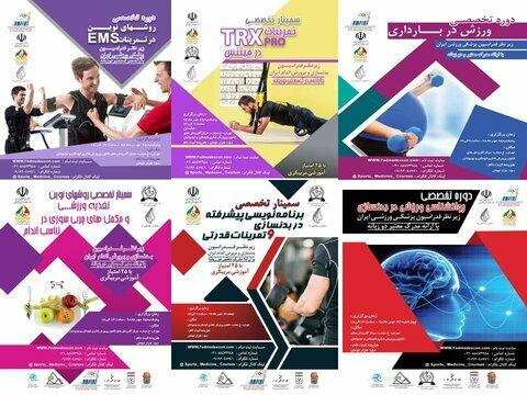 برنامه کامل چهاردهمین کنگره پزشکی ورزشی