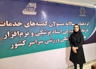 کسب مقام دوم کمیته خدمات درمان استان اصفهان