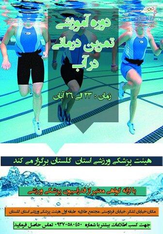 دوره ورزش درمانی در اب
