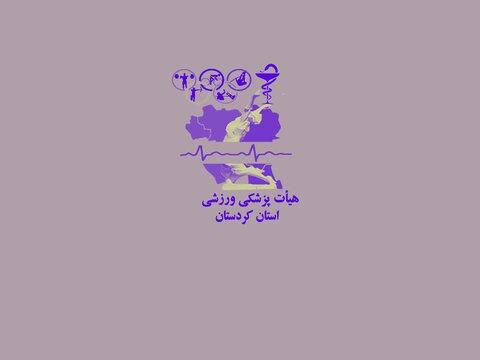 آرم کردستان