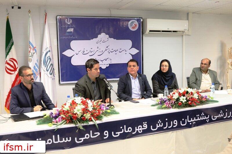 نشست خبری ریاست هیئت پزشکی ورزشی فارس به مناسبت هفته تربیت بدنی