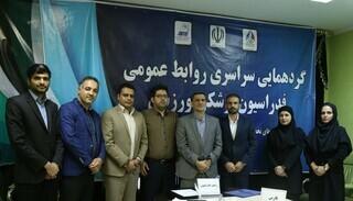 گردهمایی سراسری مسئولان روابط عمومی هیات های استانی