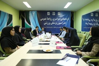 گردهمایی روابط عمومی فدراسیون(گروه دوم)