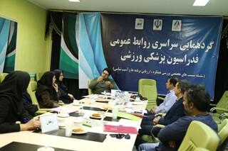 روز پایانی گردهمایی روابط عمومی
