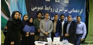 تقدیر از کمیته روابط عمومی زنجان