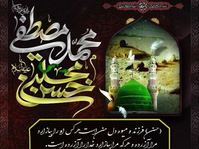 رحلت نبی اکرم (ص) و شهادت امام حسن مجتبی (ع) تسلیت باد