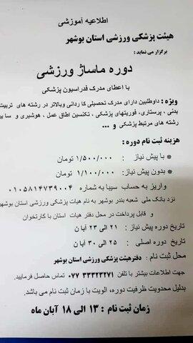 دوره اموزشی ماساژ ورزشی در بوشهر