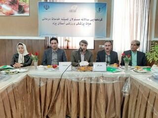گردهمایی سالانه مسئولان کمیته خدمات درمانی هیات پزشکی ورزشی در یزد برگزار شد