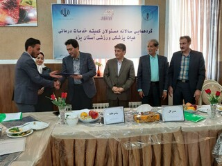 از برترین های کمیته خدمات درمانی شهرستان های استان یزد تجلیل شد