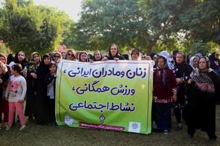 هفته سلامت بانوان ایرانی