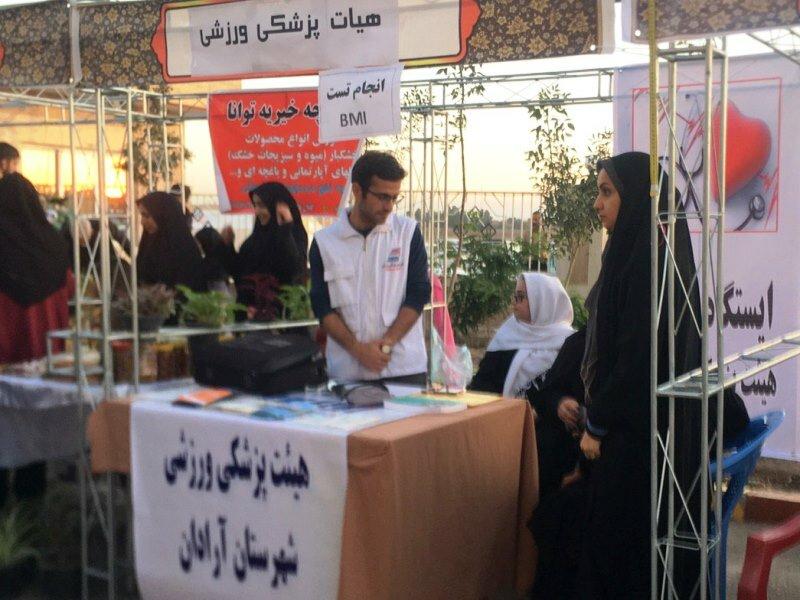 ایستگاه تندرستی رایگان در جشنواره اقوام شهرستان آرادان