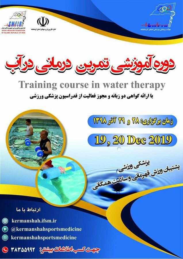 آغاز ثبت نام دوره آموزشی تمرین درمانی در آب