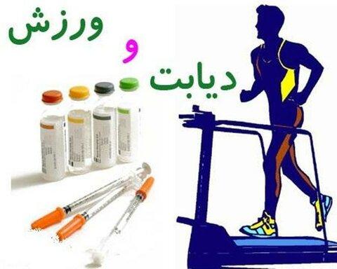 همایش علمی ورزش و دیابت - چهارمحال وبختیاری