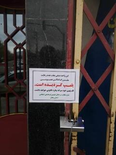 ستادنظارت در زنجان