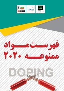 ایران نادو لیست ممنوعه ۲۰۲۰ را منتشر کرد