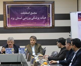 مجمع انتخابات هیات پزشکی ورزشی استان یزد