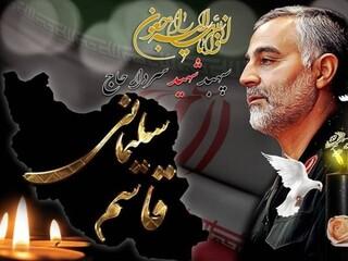 پیام تسلیت هیأت پزشکی ورزشی استان البرز در پی شهادت سردار سلیمانی