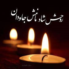 پیام تسلیت رییس هیات پزشکی ورزشی استان زنجان به مناسبت درگذشت رییس هیات پزشکی ورزشی شهرستان خرمدره