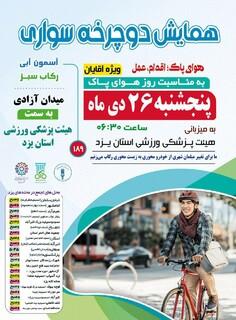 همایش دوچرخه سواری هیات پزشکی یزد