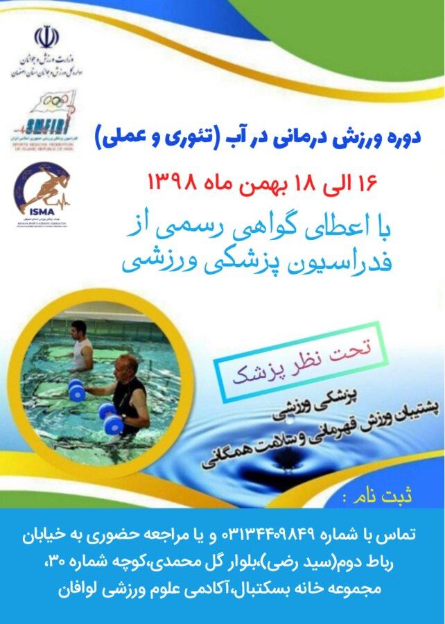 دوره ورزش درمانی در آب