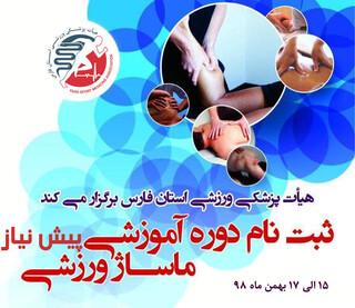 دومین دوره آموزش پیش نیاز ماساژ ورزشی سال ۹۸ در شیراز برگزار می شود