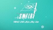 ویدئو/ راهنمای دریافت کارت عضویت فدراسیون پزشکی ورزشی به صورت آنلاین