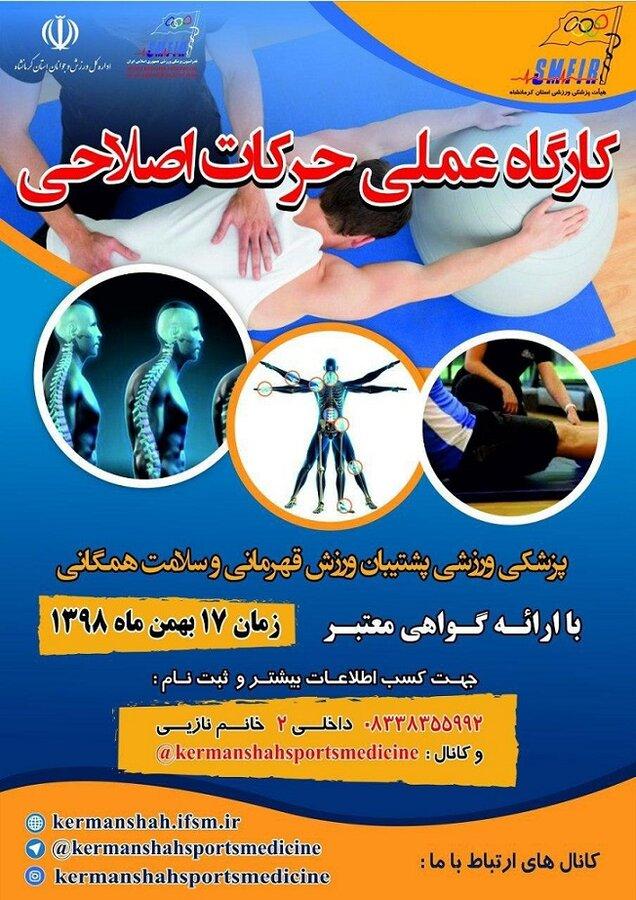 آغاز ثبت نام کارگاه عملی حرکات اصلاحی در کرمانشاه