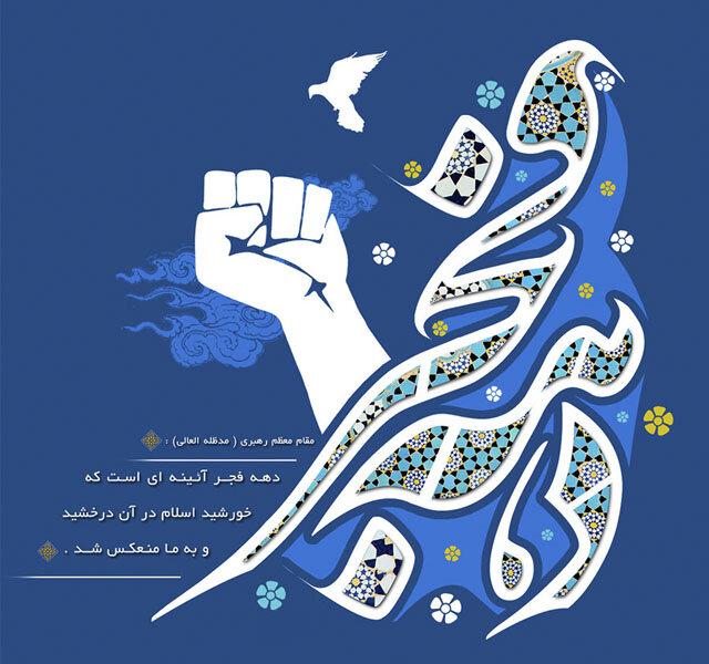 بیانیه هیات پزشکی ورزشی استان گلستان به مناسبت آغاز دهه فجر