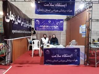 نمایشگاه دستاوردهای هیات پزشکی زنجان