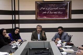 نشست جشنواره بزرگ ورزشی با شعار شادابی و نشاط با ورزش با مشارک هیات پزشکی ورزشی یزد