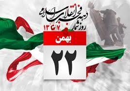 رئیس هیات پزشکی ورزشی استان مازندران با صدور پیامی ، آغاز دهه ی مبارک فجر و فرارسیدن چهل و یکمین سالگرد پیروزی انقلاب اسلامی را تبریک گفت .
