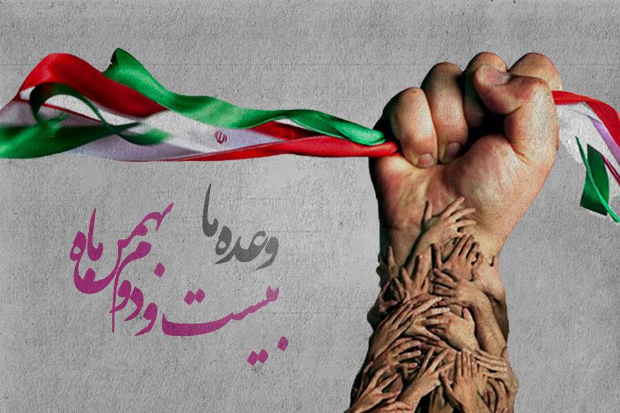 بهمن روز تجدید عهد با انقلاب ،امام و اسلام است . (مقام معظم رهبری)