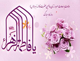 ولادت باسعادت سرور زنان عالمین حضرت فاطمه زهرا (س) و روز مادر مبارک