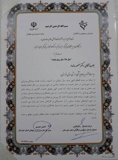 اداره کل ورزش و جوانان از رئیس هیات پزشکی ورزشی استان خوزستان تقدیر کرد