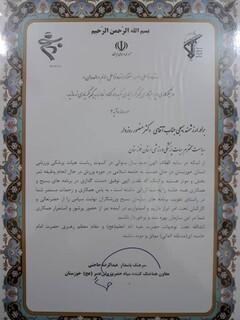 سازمان بسیج ورزشکاران از رئیس هیات پزشکی ورزشی استان خوزستان تقدیر کرد