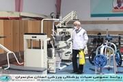 ضد عفونی اماکن ورزشی در مازندران