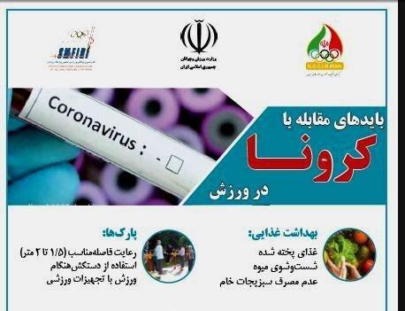 گزارش آموزشی پیشگیری و مقابله با ویروس کرونا