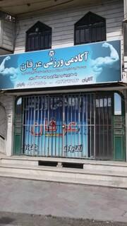 بازدید از اماکن و باشگاه های خصوصی ارومیه
