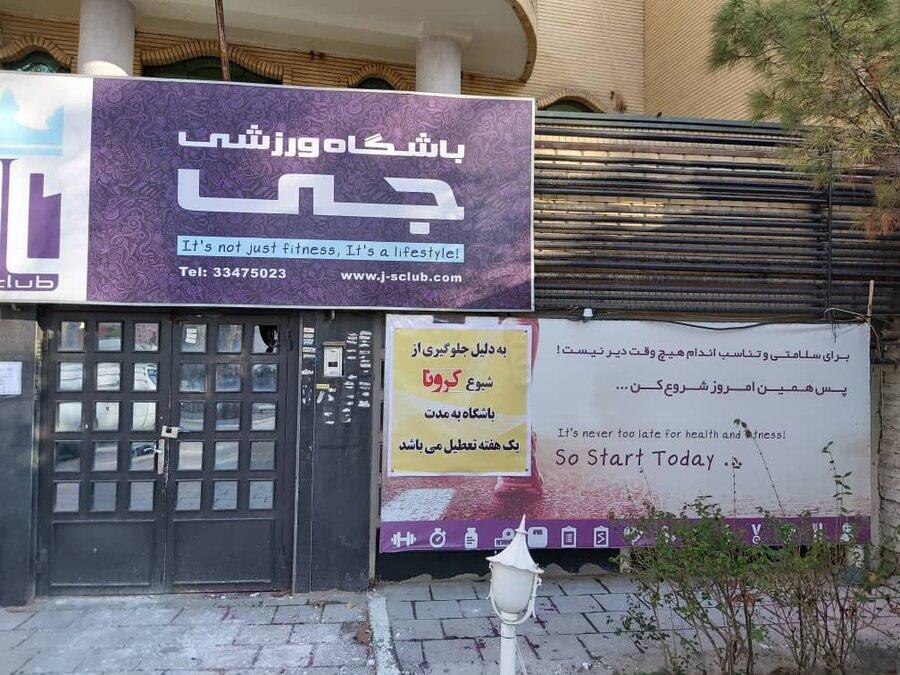 نظارت مستمر بر تعطیلی  استخرها، اماکن و باشگاه های ورزشی سطح استان آذربایجان غربی