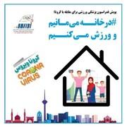 آموزش ورزش در خانه توسط ورزشکاران استان مرکزی