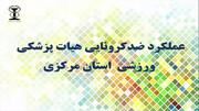 فتوکلیپ/عملکرد ضدکرونایی هیات پزشکی ورزشی استان مرکزی