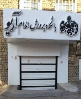 نظارت بر تعطیلی باشگاهها و اماکن ورزشی استان لرستان