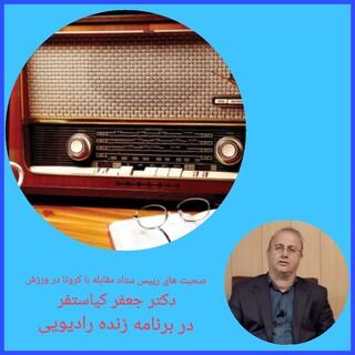 رادیو ارومیه