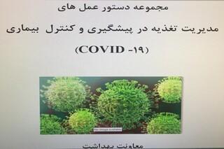 مجموعه دستور العمل های مدیریت تغذیه در پیشگیری و کنترل بیماری ( 19-COVID )