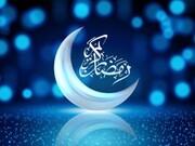 حلول ماه مبارک رمضان را تبریک عرض می نماییم