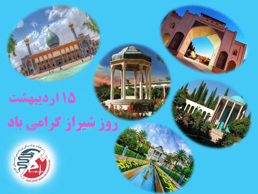 ۱۵ اردیبهشت روز شیراز گرامی باد